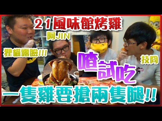 【喳試吃】胖胖瘦瘦一起吃烤雞大餐!!狸貓露臉啦!!《21風味館》