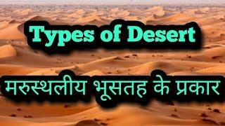 Types of Desert (मरुस्थलीय भूसतह के प्रकार)
