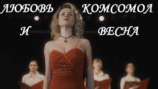 Любовь Комсомол и Весна
