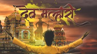 DEV MALHARI  | देव मल्हारी  | PREET BANDRE OFFICIAL VIDEO SONG 2018