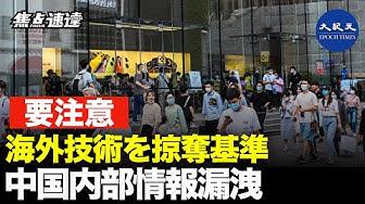 新唐人 香港 ニュース 紀元 大 共同