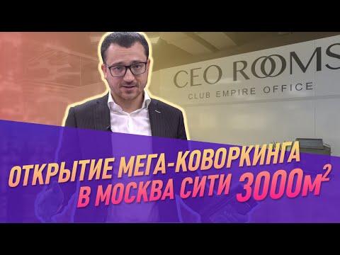 Битва коворкингов. 0+. CEO ROOMS - открытие самого большого коворкинга в Москва-Сити
