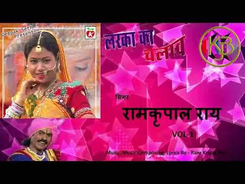 Ladka Ka Chalao Vol 1 / Dehati Shadi Programme Song / Ramkripal Rai / MP3 Audio Jukebox
