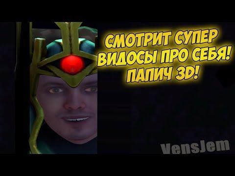 видео: ПАПИЧ СМОТРИТ СУПЕР ВИДОСЫ ПРО СЕБЯ! ПАПИЧ 3d!