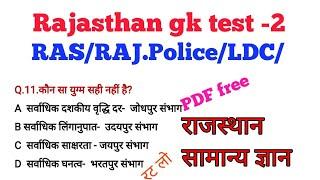 Rajasthan Gk Quiz-2//Rajasthan police test//RAS mock test//ldc test practice