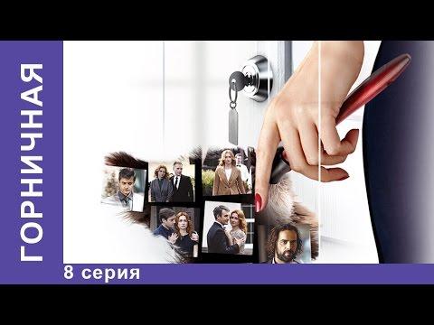 Горничная 7 серия сериал 2017