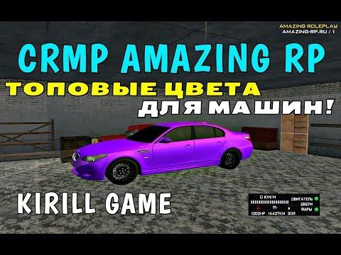 CRMP Amazing RolePlay - ТОПОВЫЕ ЦВЕТА ДЛЯ МАШИН!#346