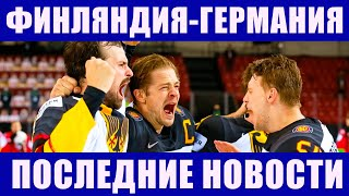 Хоккей ЧМ 2021 Полуфинал Финляндия Германия Последние новости чемпионата мира по хоккею