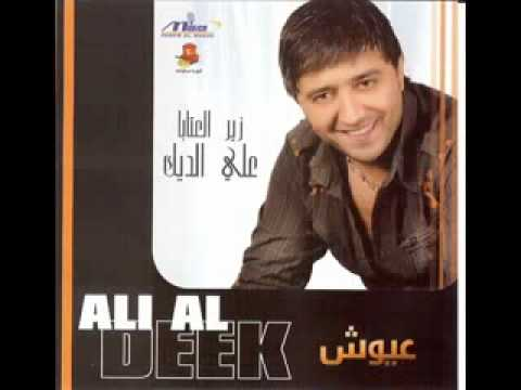 Ali al deek 2008 album new track 3