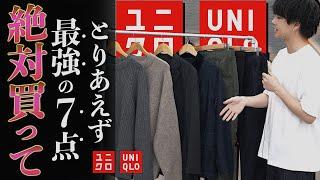 【UNIQLO秋冬】ユニクロ正直この7点あればいい!? 絶対買うべきメンズ服はこれだ!LIDNM 21FALL 2ND COLLECTION 9.25 RELEASE