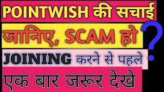 POINTWISH Earn Money Online Mobile Work From Home| Ghar Baithe Online Paisa Kaise Kamaye| #pointwish