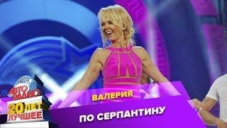 🅰️ Валерия - По Серпантину (LIVE @ Crocus City Hall 2013)