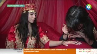 """Как проходит девичник в Азербайджане """"хна яхты"""". Эфир от 18.04.17"""