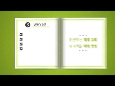 N telecom 홍보영상 (매거진)