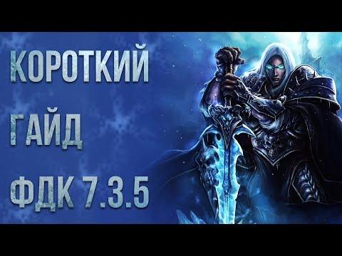 Урезанная версия гайда ФДК 7.3.5 (ПВЕ ПВП, PVE, PVP) Фрост дк (Рыцарь смерти лед) world of warcraft
