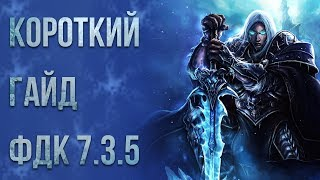 Урезанная версия гайда ФДК 7.3.5 (ПВЕ ПВП, PVE, PVP) Фрост дк (Рыцарь смерти лед) world of warcraft