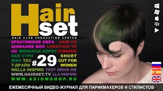 HAIR SET # 29 (стрижка, креативное окрашивание, Inspire WELLA - ES, GB, RU)(HAIR SET video magazine, issue #29. 1. Creative color blocking performed by world-class master Alexander Kuvvatov, Moscow, Russia. Short women's haircut ..., 2014-09-04T00:57:51.000Z)
