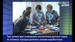 Три ценных дня стажировки: воспитатели детских садов из атомных городов делились своими наработками