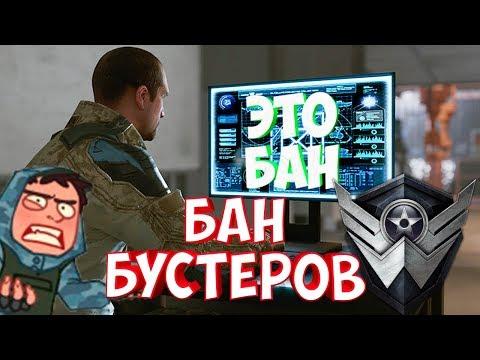БАН за БУСТ и МАКРОСЫ в Warface ☛ Anakon в Варфейс thumbnail