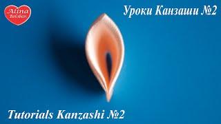 Уроки Канзаши №2 Треугольный лепесток Канзаши / Tutorials Kanzashi №2 DIY