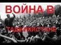 Гражданская война в Таджикистане - рассказ очевидца