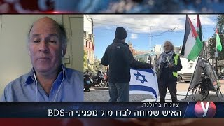 ריאיון אולפן מיכאל גייקובס מוחה לבדו מול מפגיני ה BDS בהולנד