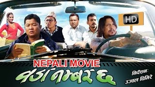 nepali movie woda number 6 full promotion   glamour nepal