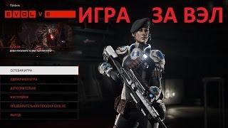 Evolve игра за медика ВЭЛ(PC 1080p)