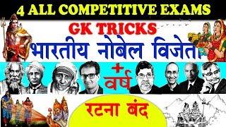 Gk Tricks : Indian Nobel Prize winner list In Hindi | भारतीय नोबेल पुरस्कार विजेताओं की सूची