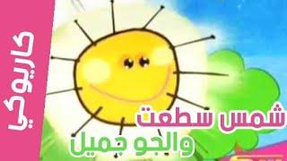 شمس سطعت بدون موسيقى Mp3
