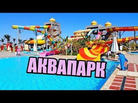 ЕГИПЕТ 2019 аквапарк в отеле Али Баба, Хургада