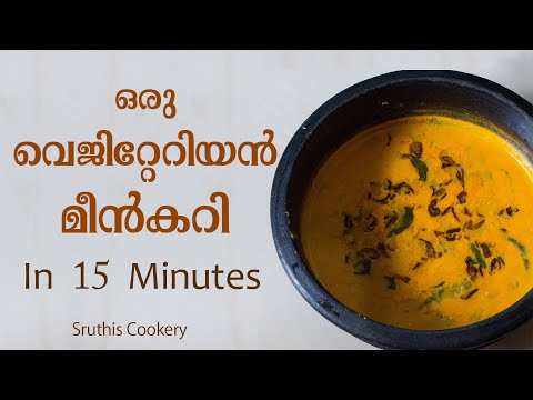 മീൻ വേണ്ട മീൻ കറി വെക്കാൻ! Meen Illatha Meen Curry Malayalam/Irumban Puli Curry/ Irumban Puli Recipe