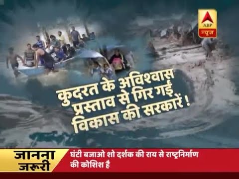 Ghanti Bajao: 60 minutes rain exposes VIKAS claim in Delhi-NCR