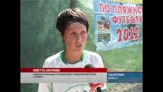 женский пляжный футбол(, 2013-12-27T12:00:40.000Z)