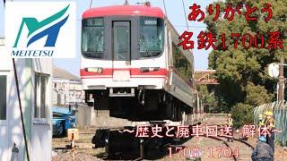 【ありがとう 名鉄1700系】(読み上げ付き)1703F・1704F ~歴史と廃車回送・解体~ (一部4K画質)