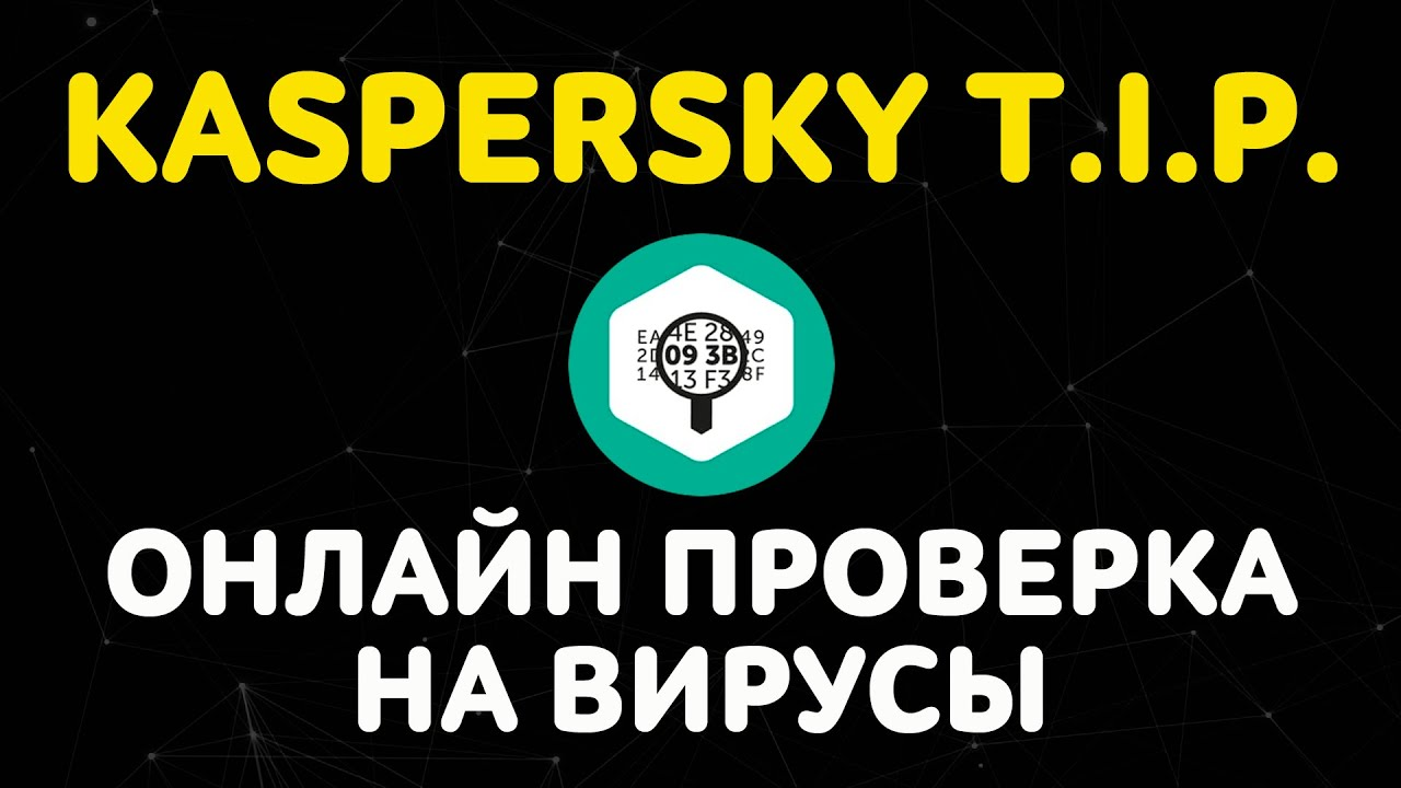 Kaspersky Threat Intelligence Portal ✅ Онлайн проверка на вирусы