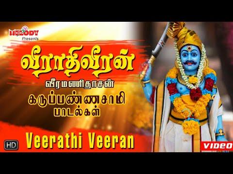 veerathi-veeran- -karuppanasaamy-video-song- -veeramanidaasan- -ayyappan-song-in-tamil