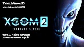 xCom 2 Прохождение #1  с Финалистом шоу