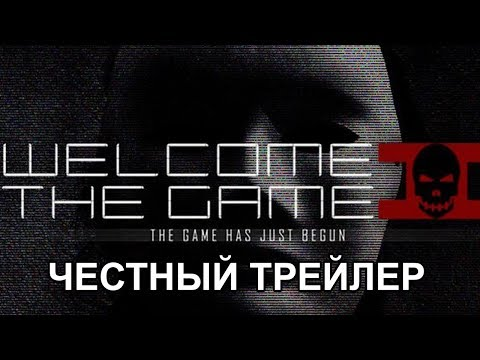 Честный трейлер — «Welcome to the Game II» / Honest Game Trailers - Welcome to the Game II [rus]