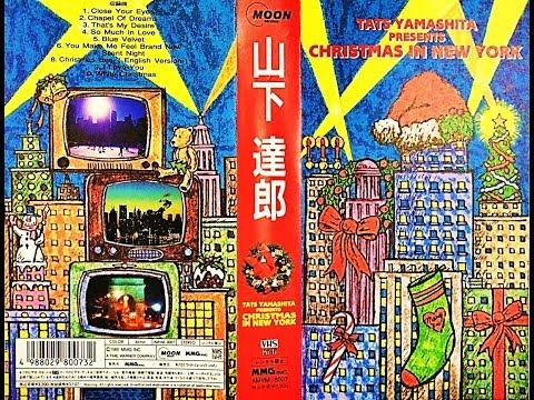 1991年 達郎の幻の Xmasビデオ/★\山下達郎TATS YAMASHITA PRESENTS CHRISTMAS IN NEW YORK/★\敬称略