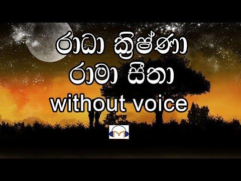RADHA KRISHNA KARAOKE (without voice) රාධා ක්රිෂ්ණා රාමා සීතා