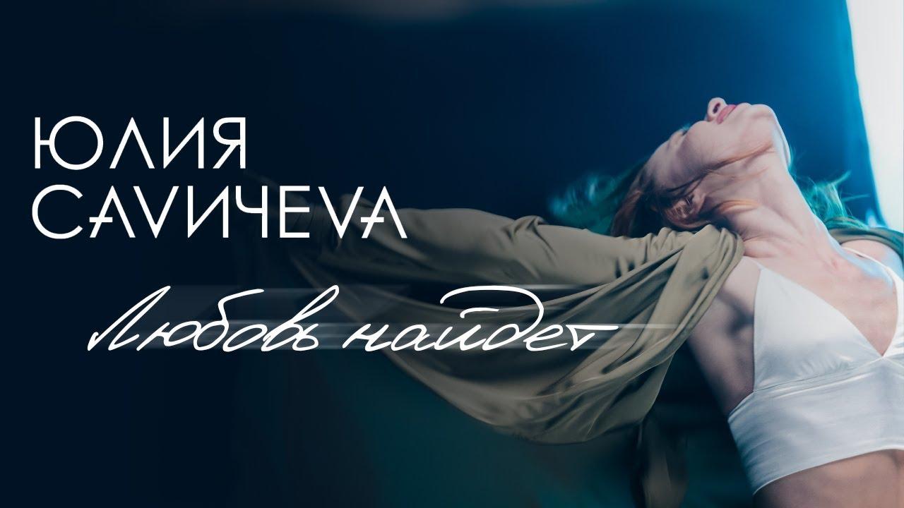 Юлия Савичева — Любовь найдет (премьера клипа)