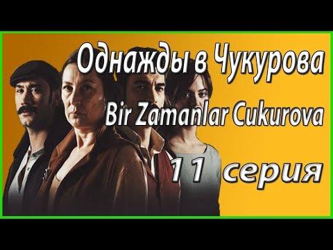 « Однажды в Чукурова / Bir Zamanlar Cukurova » – 11 серия, описание и фото #из жизни звезд