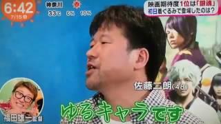 17-7-19初日舞台挨拶 #銀魂 】最近の動画一気にアップします☺   | Show ...