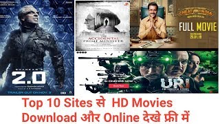 Download Latest Movies | Top 10 Sites for Download Movies | Watch Movies Online