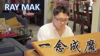 Gary Chaw 曹格 - 【一念成魔】「誅仙」手遊新馬版主題曲 钢琴版 by Ray Mak