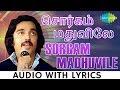 Sorgam Madhuvile   Kamal Haasan   Ilaiyaraaja   Sattam En Kayil   Tamil   Lyrical Video   HD Song