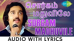 Sorgam Madhuvile | Kamal Haasan | Ilaiyaraaja | Sattam En Kayil | Tamil | Lyrical Video | HD Song