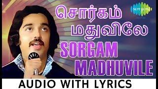 Sorgam Madhuvile | Kamal Haasan | Ilaiyaraaja | Sattam En Kayil | Tamil | Lyrical Video | HD Song