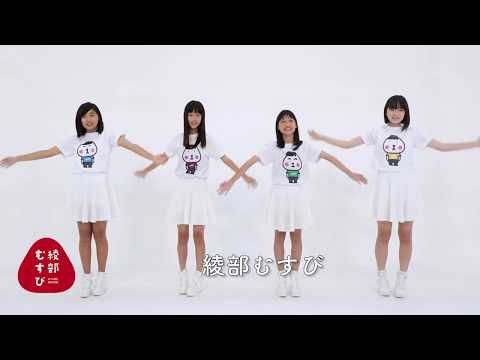 ご当地アイドルcoconによる「綾部むすび」PRソング
